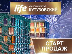 Жилой квартал «LIFE-Кутузовский» 15 мин до центра!